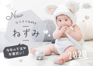 2020年干支の「ねずみ」衣装が札幌西店にも入りました☆