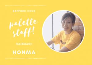 "【palette札幌中央店】スタッフ紹介♡ヘアメイクスタッフ""Honma""ってどんな人!?"