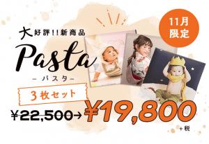 【Palette札幌中央店】新商品Pasta -パスタ- が11月限定でおトクに購入できちゃう♡.*