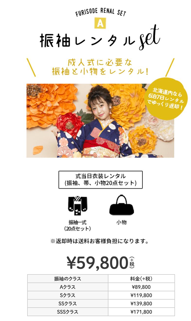 札幌 成人式 振袖 レンタル