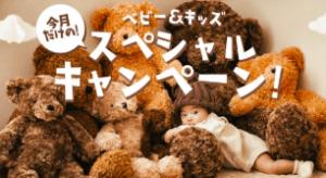 【旭川店】Baby**11月お得なキャンペーン情報!