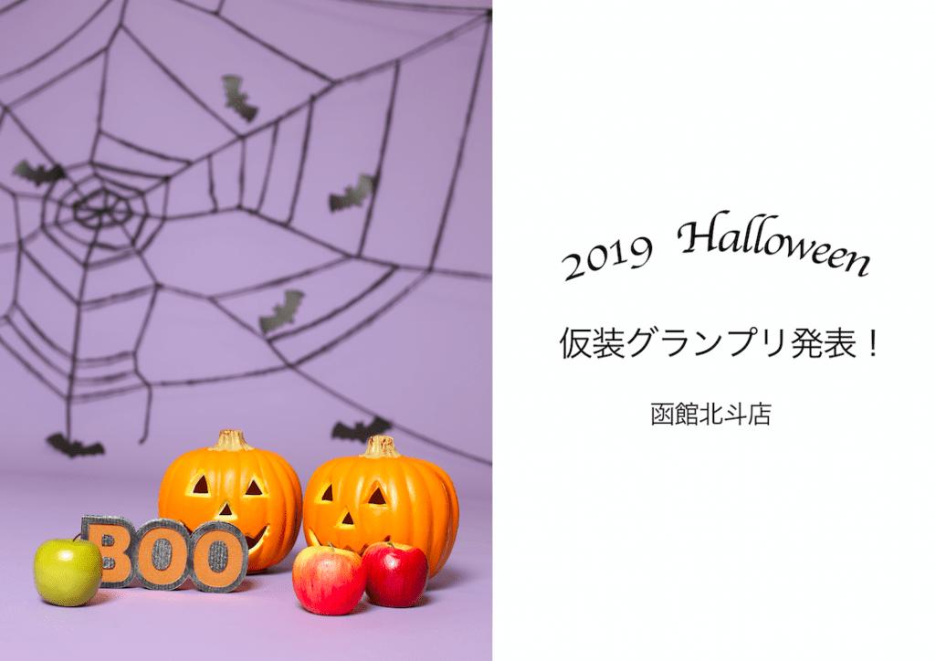 スクリーンショット 2019-11-07 15.44.43