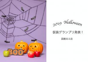 2019年ハロウィン撮影会☆仮装コンテスト☆グランプリ発表!【函館北斗店】