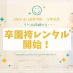 卒園袴レンタル(正)