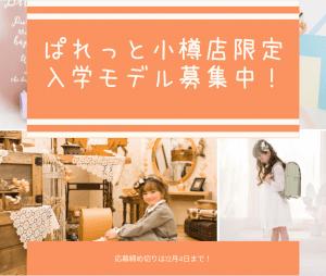 【小樽店限定!!】*入学モデル募集*5歳〜8歳のモデルさんを募集しています◎