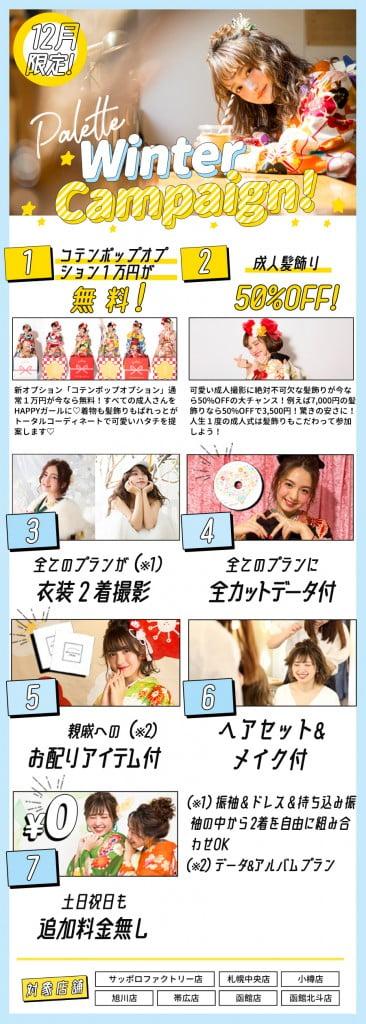 ぱれっと成人12月キャンペーン