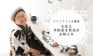 【ウイングベイ小樽店】1月七五三撮影空き状況(2019/12/10現在)