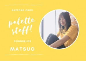 "【Palette札幌中央店】カウンセラースタッフ""Matsuo""はこんな人!"