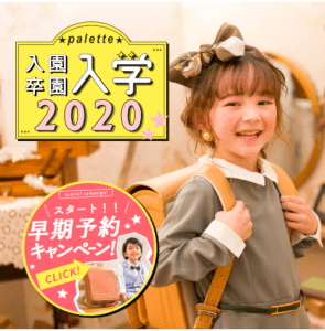 2020年入学・卒園・入園 早期ご予約キャンペーンスタート!!@写真工房ぱれっと函館店