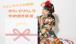 【ウイングベイ小樽店】6月成人カウンセリング(ご試着)ご予約空き状況のお知らせ!