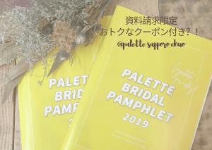 【Palette札幌中央店】ボタン一つでお得クーポンGET⁎⁺˳✧༚資料請求は既にお済みですか?!最大¥20,000がお得に♡