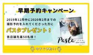 【先着50名限定!】12月中に入学・卒園記念をご予約で人気アイテム「PASTA」をプレゼント!【サッポロファクトリー店】