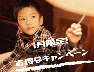 【お得!!】1月限定!KIDS福袋プランを詳しくチェック☆【小樽店】
