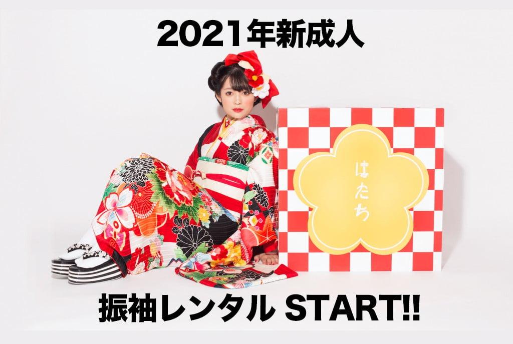 2021振袖レンタルスタート
