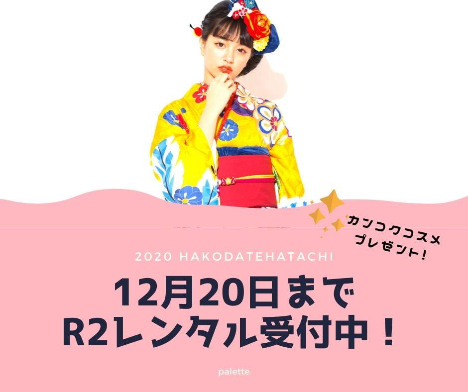 12月20日まで r2レンタル受付中!