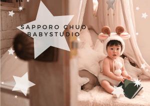 【1歳記念】BABY専用スタジオで撮影されたお客様紹介PART52【Palette札幌中央店】