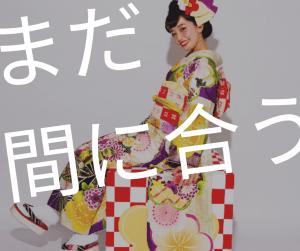 【ハコダテハタチ】ラストチャンスキャンペーン!!令和2年の成人式に間に合います!12月20日まで開催中!@写真工房ぱれっと函館店
