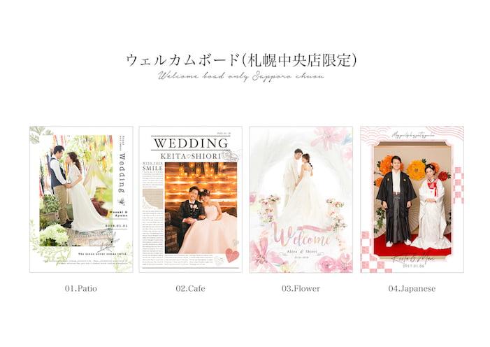 札幌 前撮り 結婚 ウェディングフォト