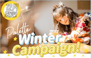 【旭川店】12月campaign◇スペシャルなウィンターキャンペーン!