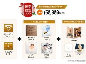 【お得!!】1月限定!BABY福袋プランを詳しくチェック☆【小樽店】