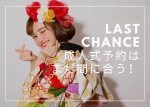 【Palette札幌中央店】まだ間に合う!!2020年成人式の皆様必見です!当日お支度ご予約空き状況のお知らせです♡.*