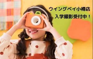 【小樽店】入学前撮り撮影受付中!プランをご紹介!
