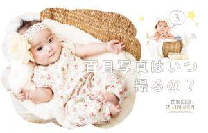 【函館北斗店】100日写真っていつまで?百日記念写真についてまるごとご紹介!