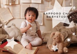 BABY専用スタジオで撮影されたお客様紹介PART57【Palette札幌中央店】