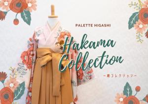 【札幌東店】Hakama Collection -袴コレクション-