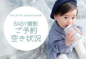 【旭川店】Baby撮影空き状況(1/15現在)