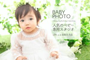 大人気!ぱれっと函館北斗店のベビースタジオ背景をご紹介♡