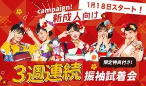【ウイングベイ小樽店】2月5日水曜日、成人式振袖レンタルお見立て会を開催します!