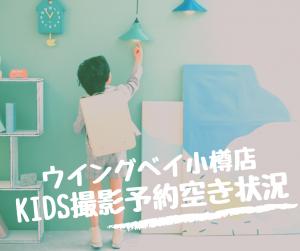 【ウイングベイ小樽店】9月のKIDS撮影予約空き状況(2020/9/5現在)