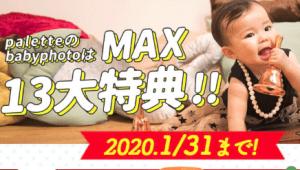 【旭川店】BABY☆*.2020年1月お得な新春キャンペーン.*☆