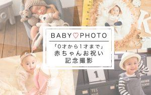 0歳から1歳まで☆赤ちゃんお祝い記念撮影をご紹介!【函館北斗店】