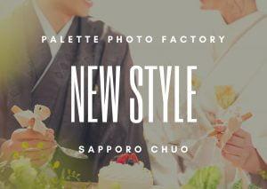 フォトスタジオPatioの背景をアップデート!和装で叶うナチュラルスタイル。