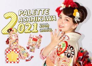【旭川店】20th♡2021年成人式* *振袖レンタルもぱれっとにおまかせ!
