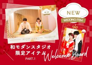 サッポロファクトリー店の「和モダン」専用!ウェルカムボード新デザインが登場!