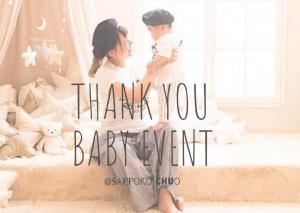 札幌中央店がブライダル専門店にフルリニューアル決定!THANK YOU BABY EVENTを開催します!!