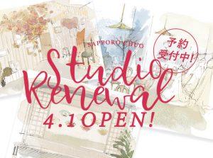 【4.1NEW OPEN】札幌中央店が移転&スタジオフルリニューアルOPEN!