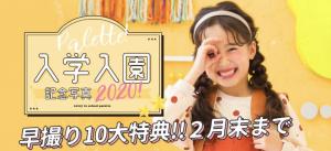 【Palette旭川店】入学撮影用のおしゃれな衣装のご紹介♡【2020,2更新】