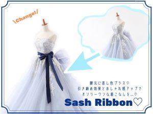 【ポイントコーデ術】白いウエディングドレスにアクセントを!ドレスに「サッシュリボン」をプラスして個性を出してみませんか?