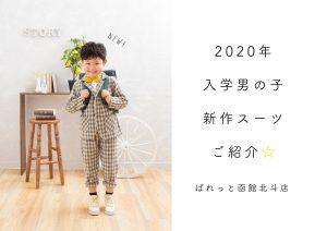 【2020年♡入学撮影♡男の子新作スーツ入荷しました!】2月お得なキャンペーンもご紹介♫@ぱれっと函館北斗店