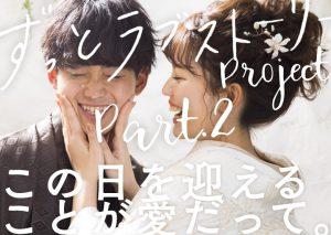 【ずっとラブストーリーproject第2弾】 札幌中央店が4月上旬に移転リニューアルオープン!