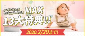 【旭川店】BABY撮影 ♡ 2020年2月新春キャンペーン!!