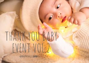 札幌中央店がブライダル専門店にフルリニューアル決定!第3弾THANK YOU BABY EVENT VOL.2を開催します!!