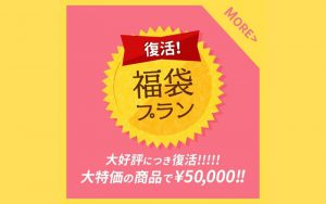 3月20日まで限定!!大特価の商品で5万円!「福袋プラン」が再登場!