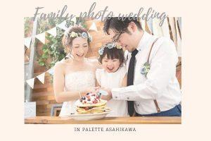 【旭川店】フォトウェディング* *ファミリーオプション♡ご家族様みなさまで撮影できる人気のプランです!