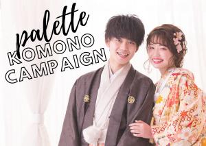 和婚キャンペーンが登場!!アレンジ小物でワンランク上のコーデに。