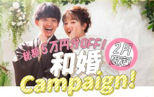 【あと14日】総額5万円OFF!和婚キャンペーン開催中!※2月限定※